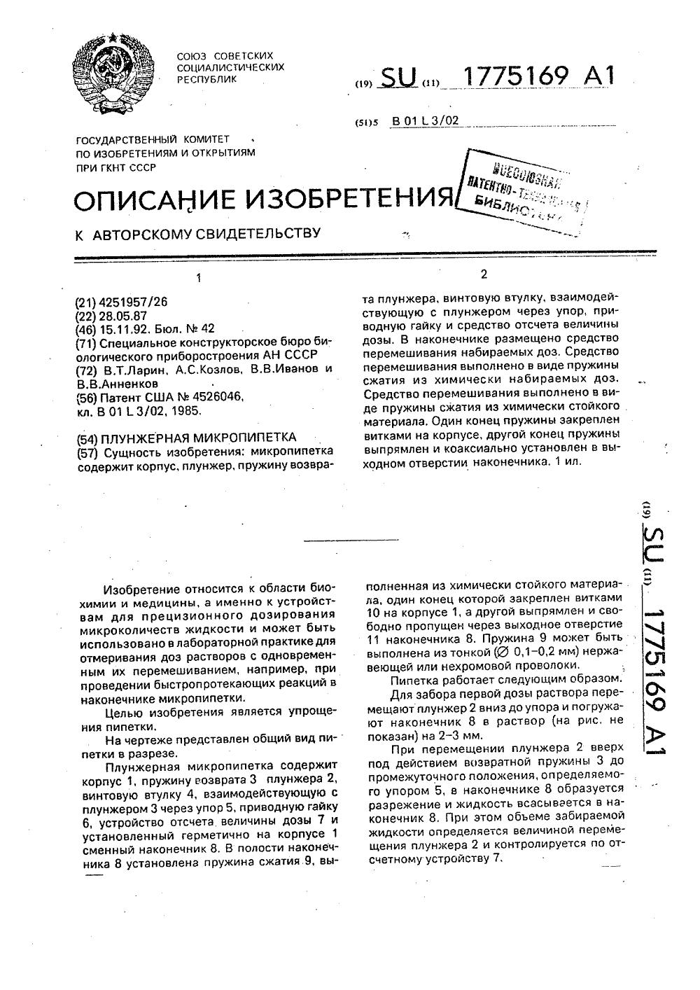 Микропипетка
