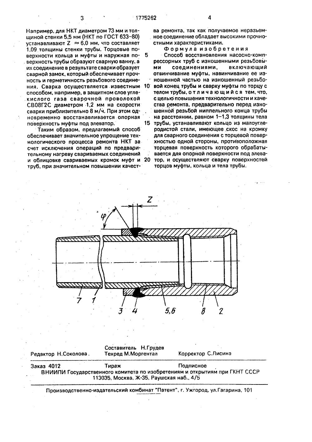 назначение нкт и их диаметры механизм