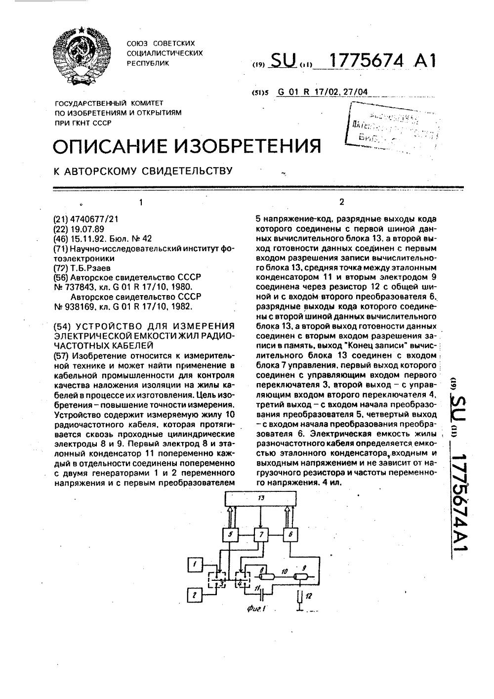схема устройств электрической емкости