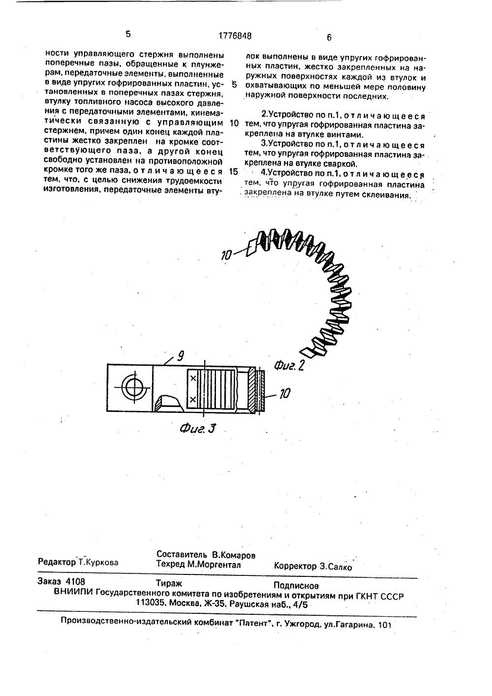 топливный насос высокого давления схема топливопадачи