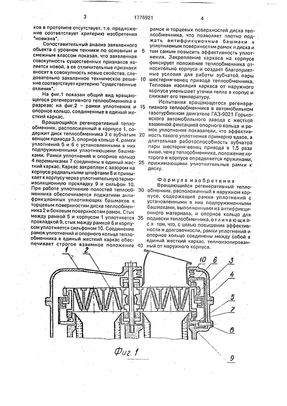 Вращающийся регенеративный теплообменник Теплообменник Ридан НН 14 Ду50 Самара