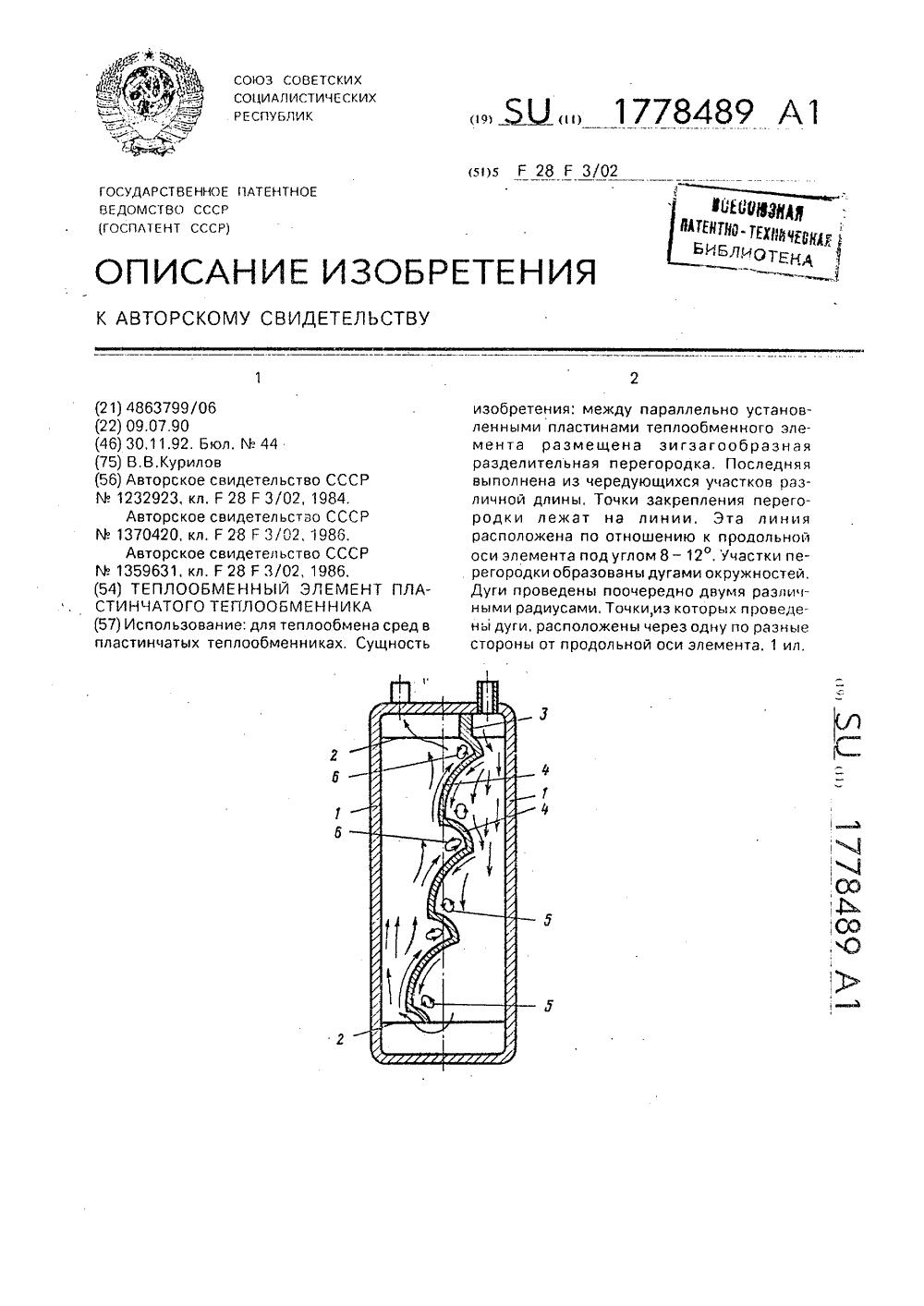 Гидравлические испытания пластинчатого теплообменника нижний новгород сайт завода теплообменник