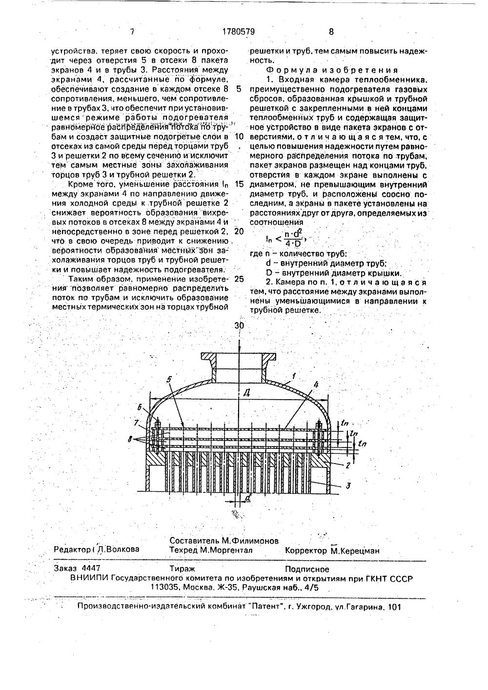 Камера теплообменника Уплотнения теплообменника Sondex SG56 Мурманск
