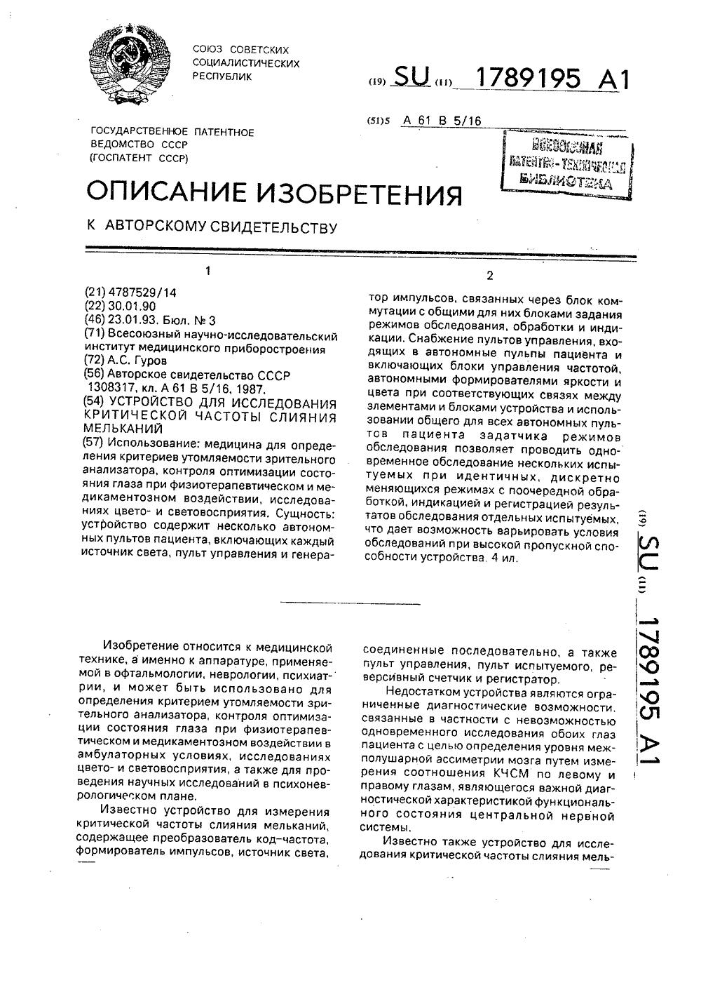 лавинно-пролётный диод схема замещения