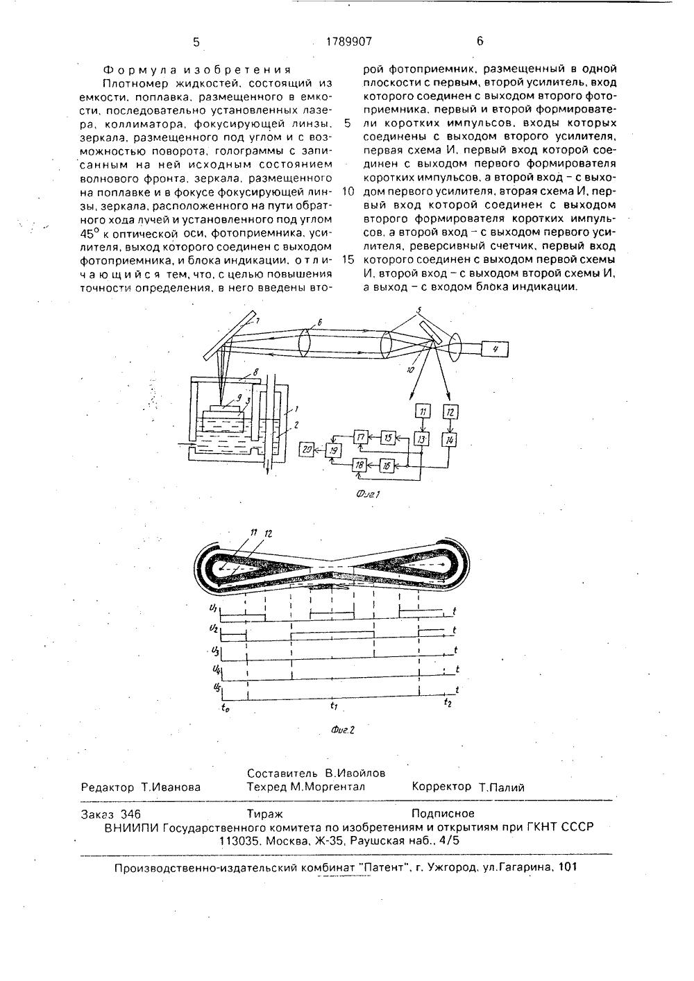 плотномер схема