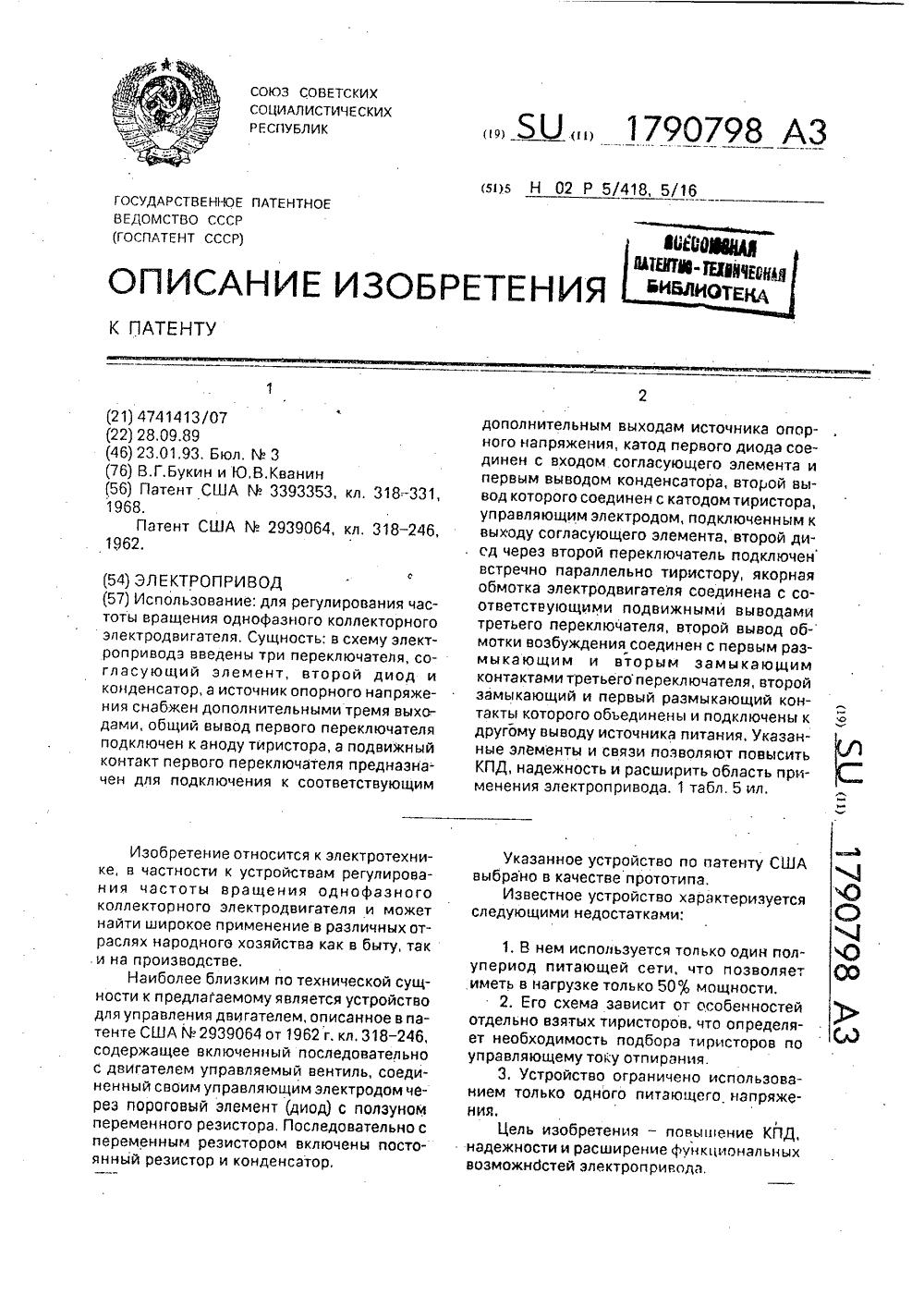 тиристор то2-40 схема включения