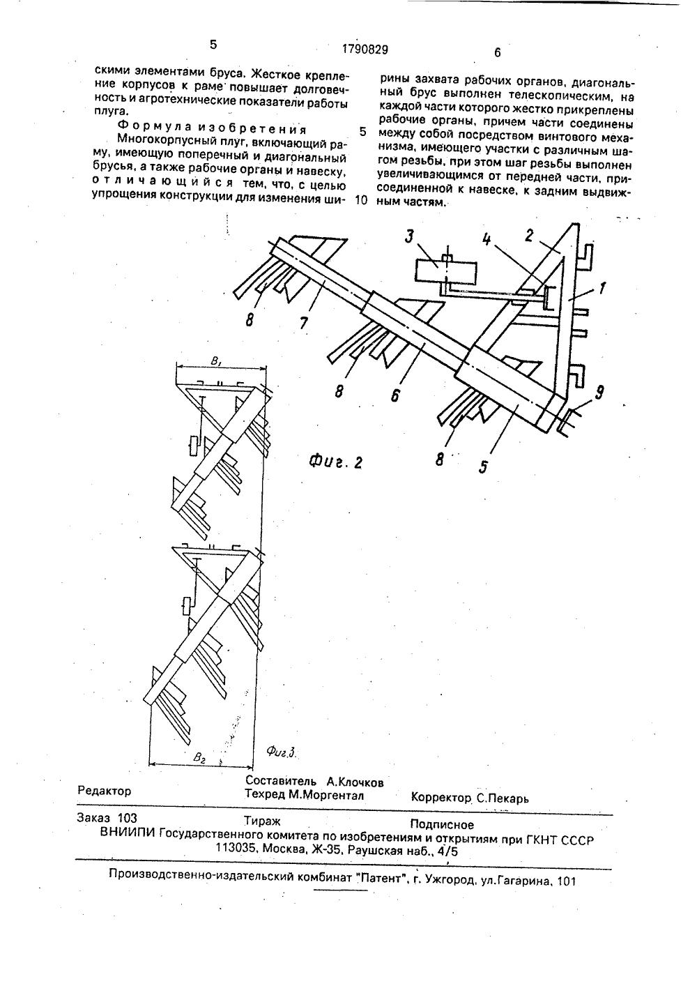 Навесной плуг ПЛН 3-35: описание, фото, технические.
