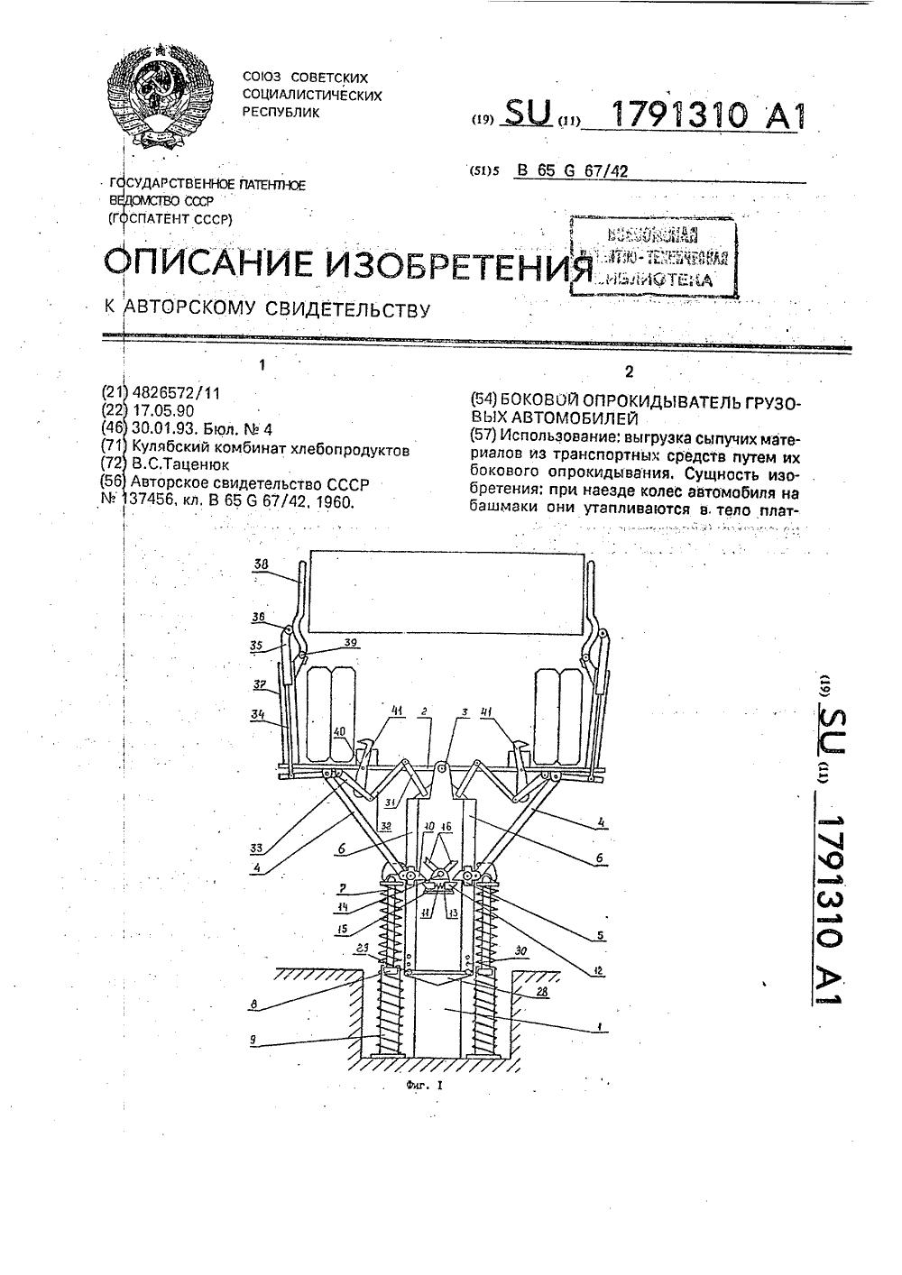 схема опрокидывателя авто