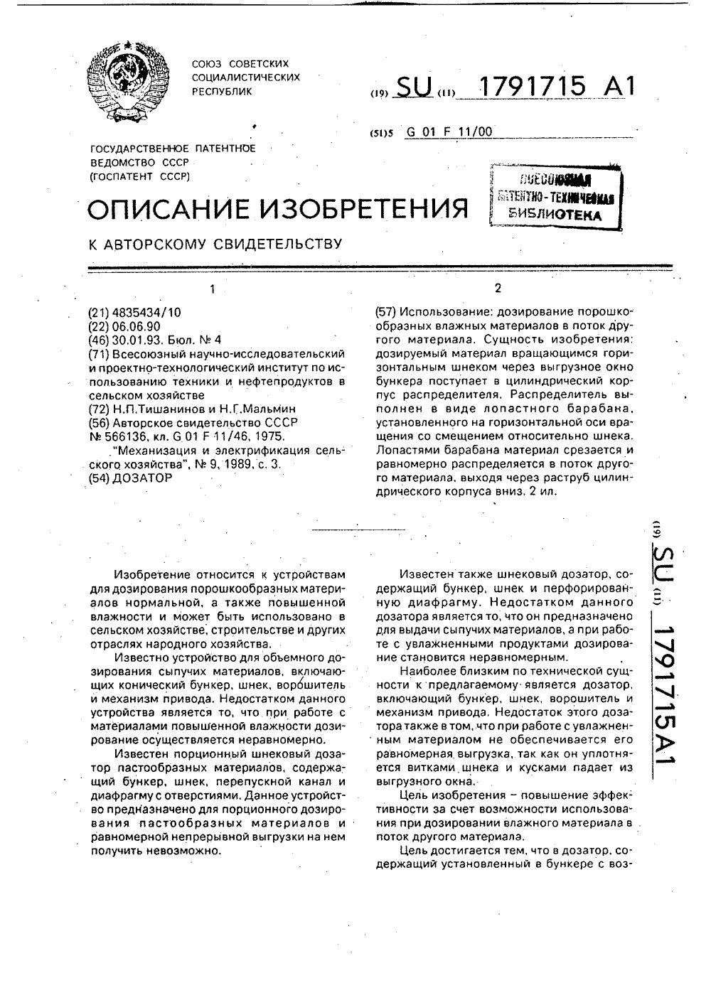 Трихроматический