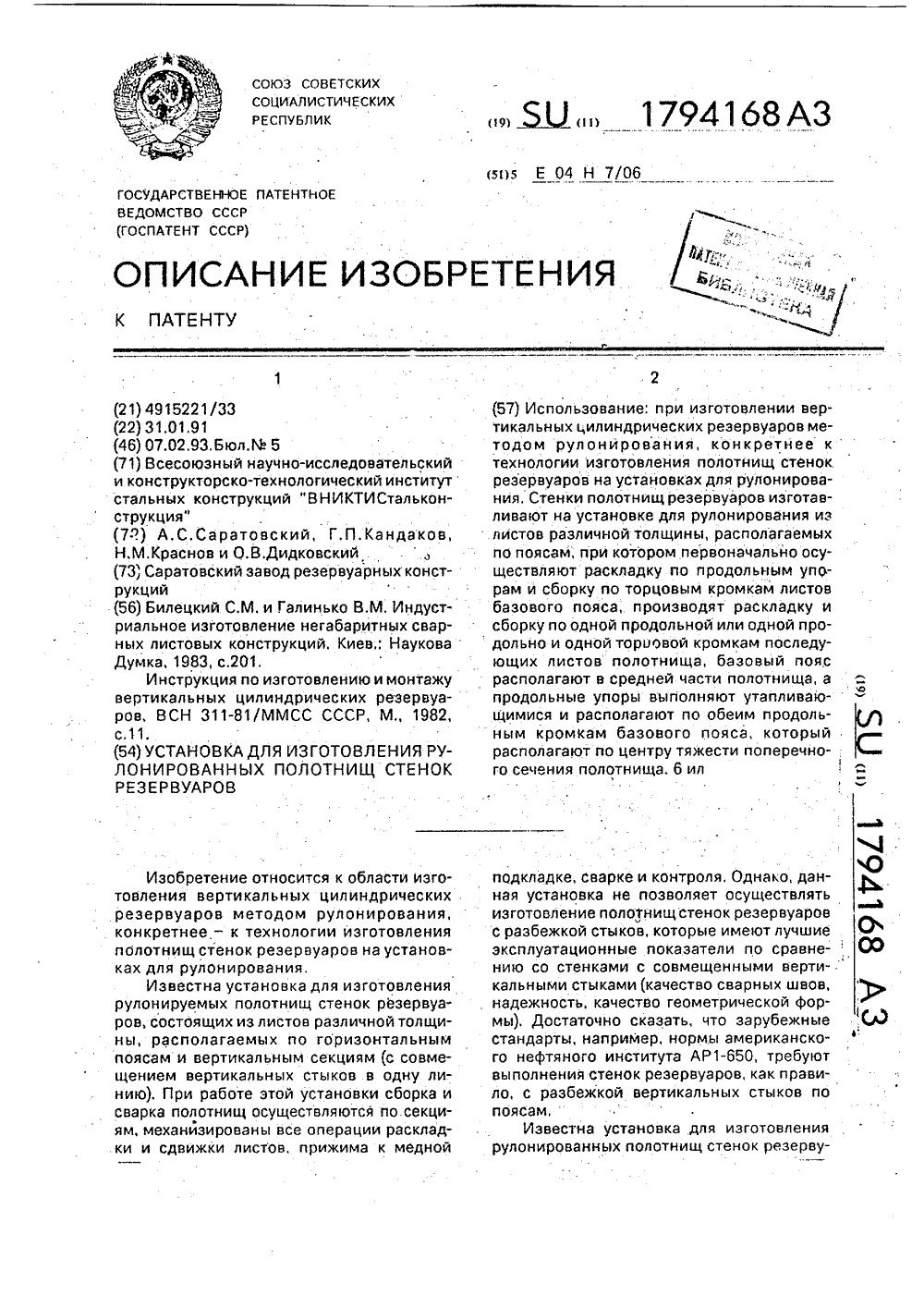 ВСН311-81 СКАЧАТЬ БЕСПЛАТНО