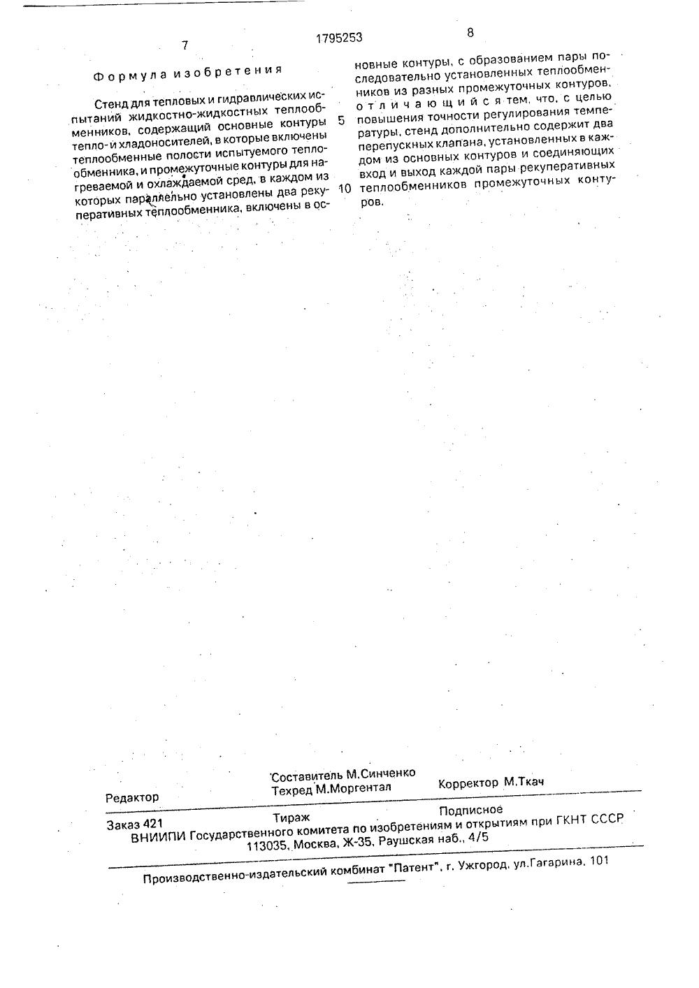 Стенд теплообменником Пластины теплообменника Alfa Laval AQ1A Озёрск