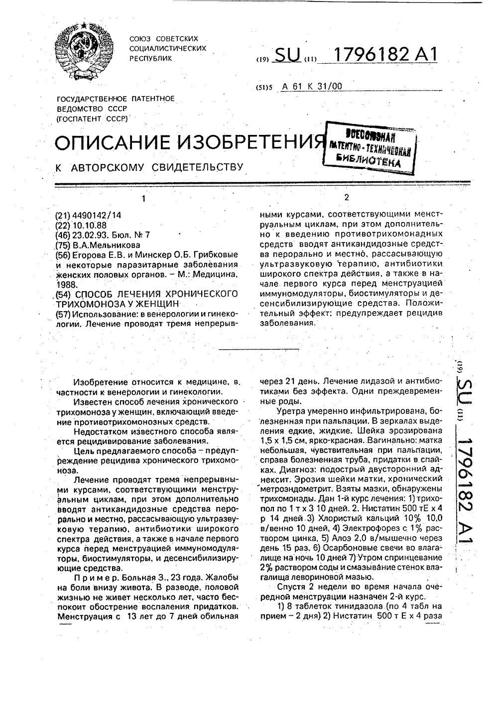 Схема лечения хронич трихомоноза фото 37