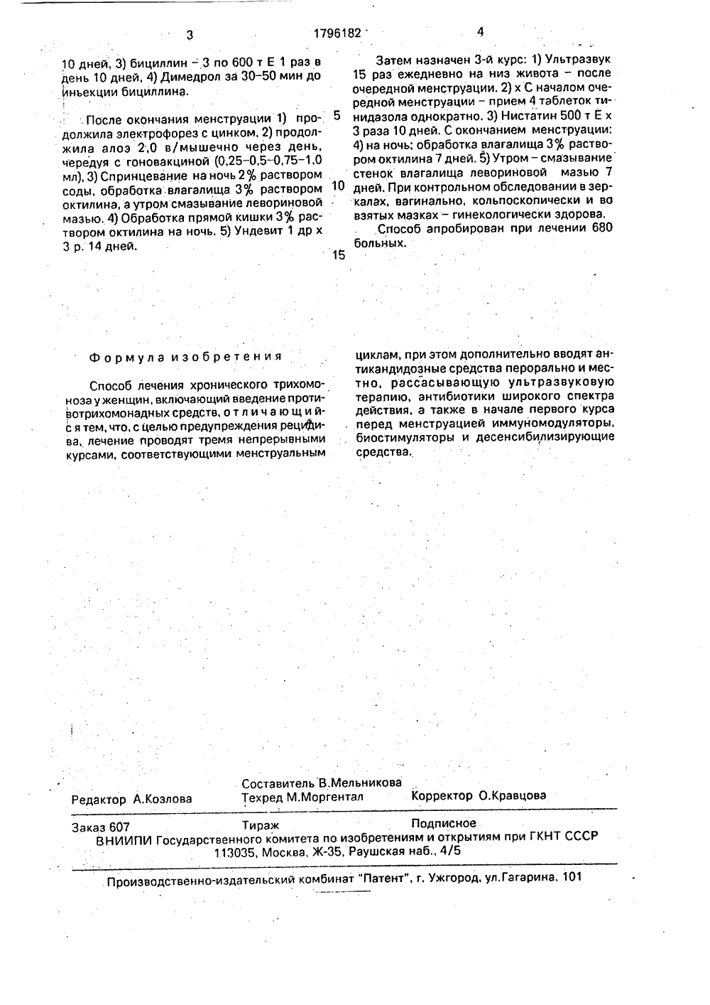 Схема лечения хронич трихомоноза фото 897