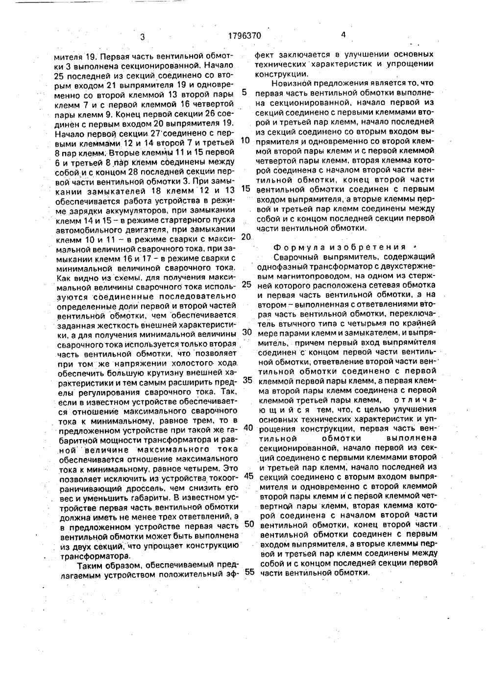 сварочный выпрямитель универсал вд-0801уз инструкция
