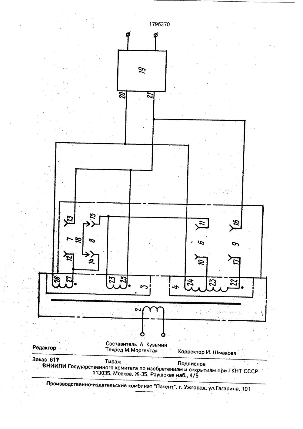 схема сварочного выпрямителя вд0801 уз