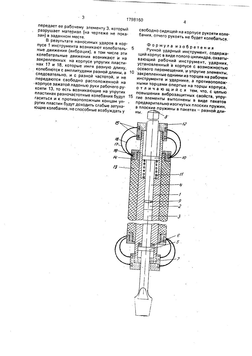 Ударные музыкальные инструменты — Википедия