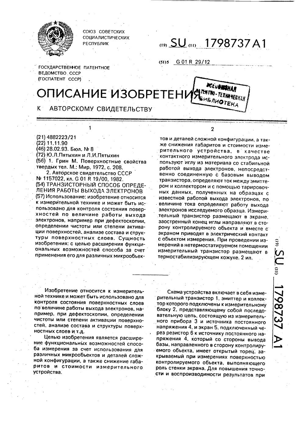 схема включения транзисторного оптрона с выводом базы