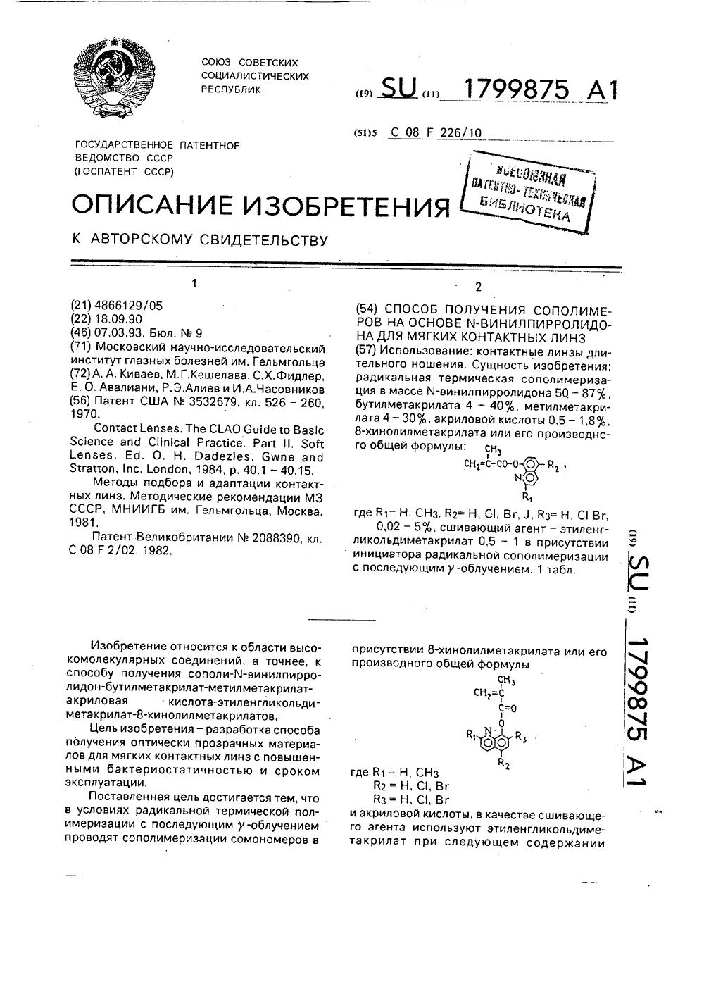 где n=1-20; z=5-60 взаимодействием олигоэфира на основе 3,3-бис-(4-гидроксифенил)фталида и 1,1-дихлор-2,2-ди