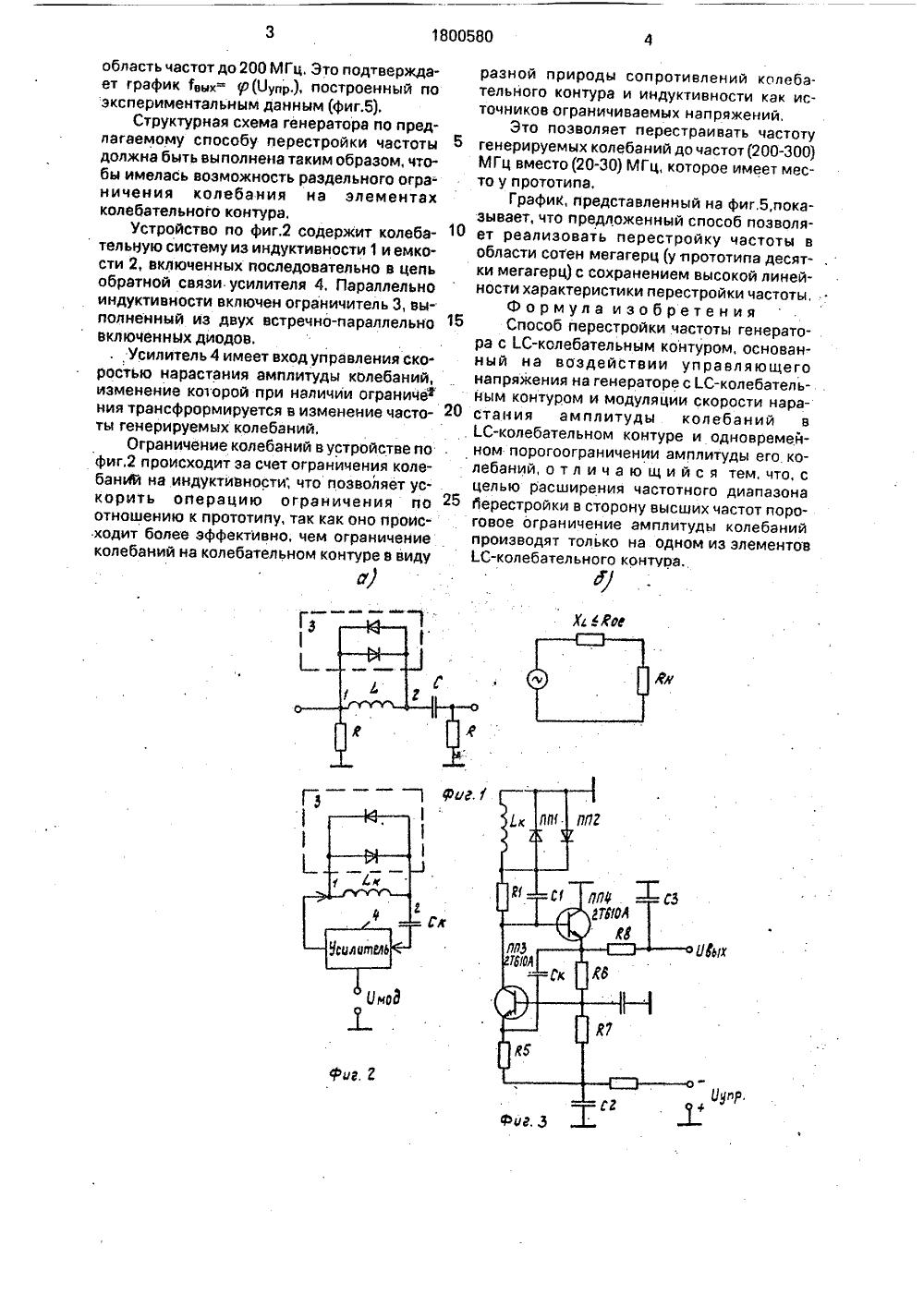 структурная схема lc генератора