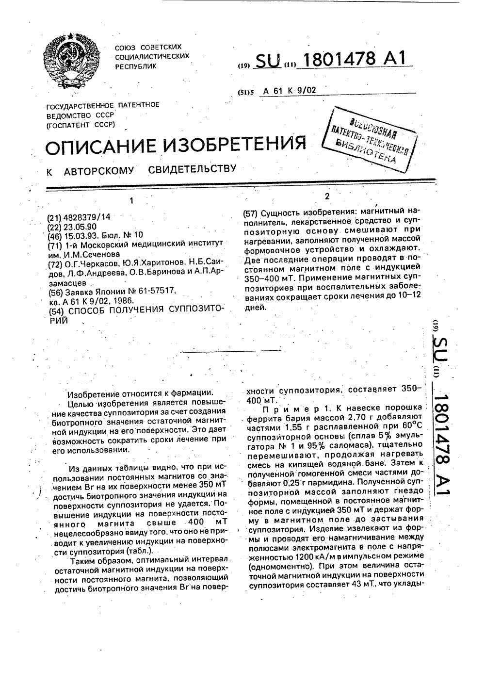 Суппозиторий