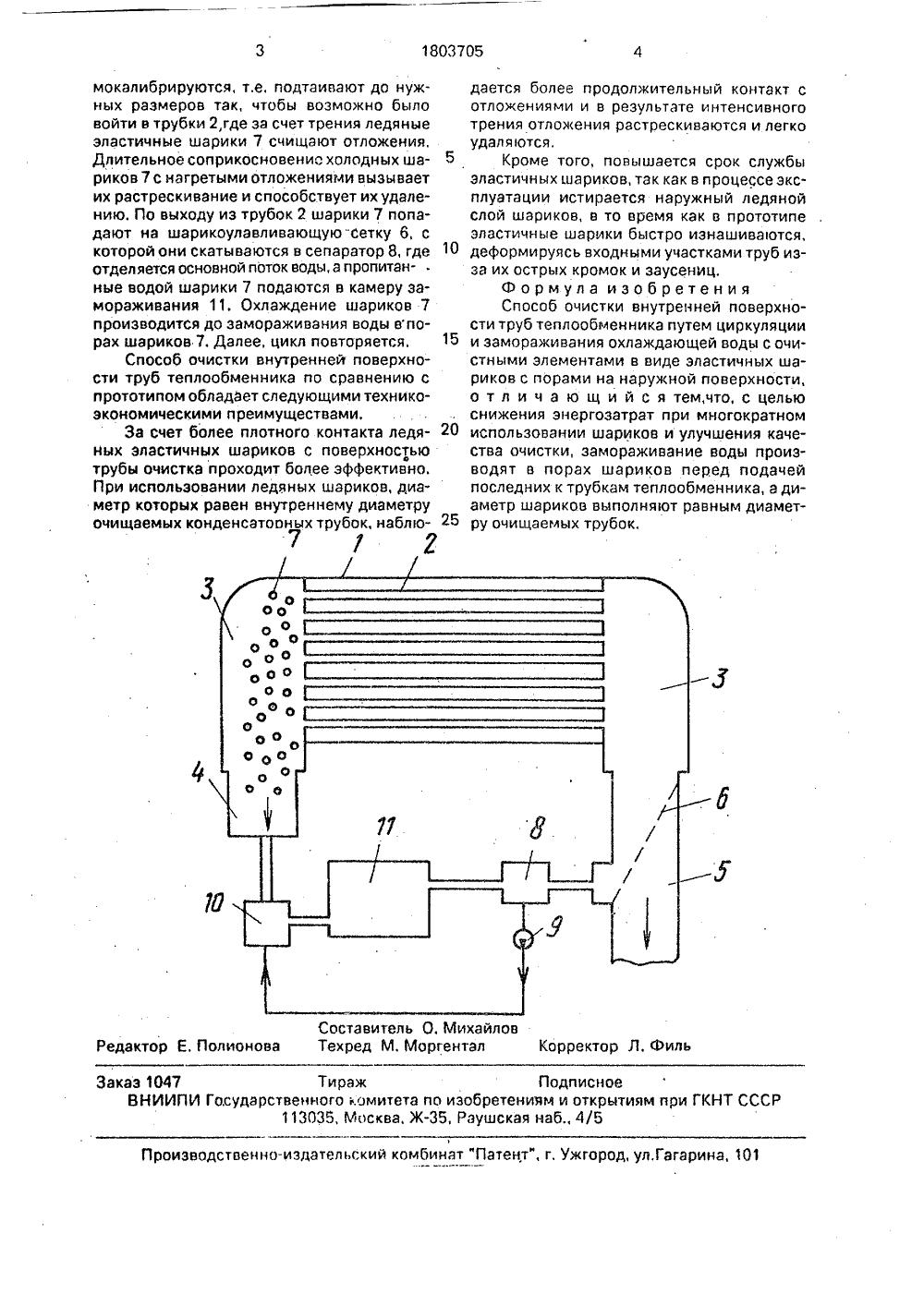 Установка для очистки теплообменников с гибким штоком купить теплообменник гвс для иммергаз