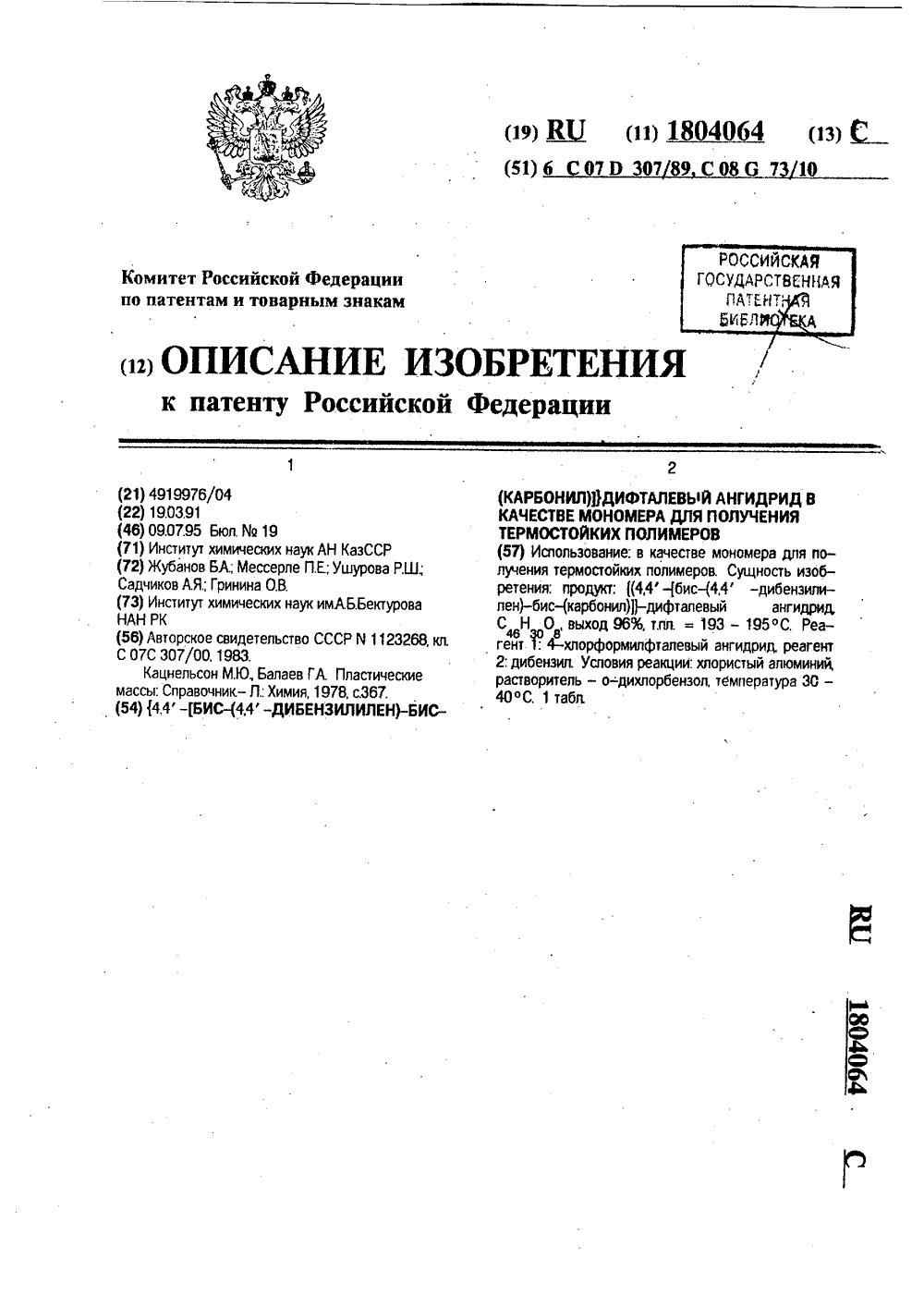 1-дихлор-2,2-бис(3-амино-4-хлорфенил)этилена и диангидрида бис 4-(о-дикарбоксифенокси)фенил ацетилена с 3b7прив=