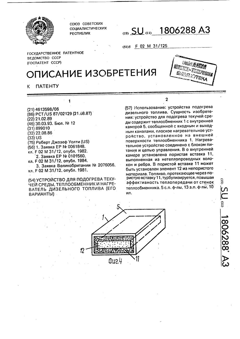 Вихревой теплообменник тепловые Уплотнения теплообменника Sondex S6A Волгодонск