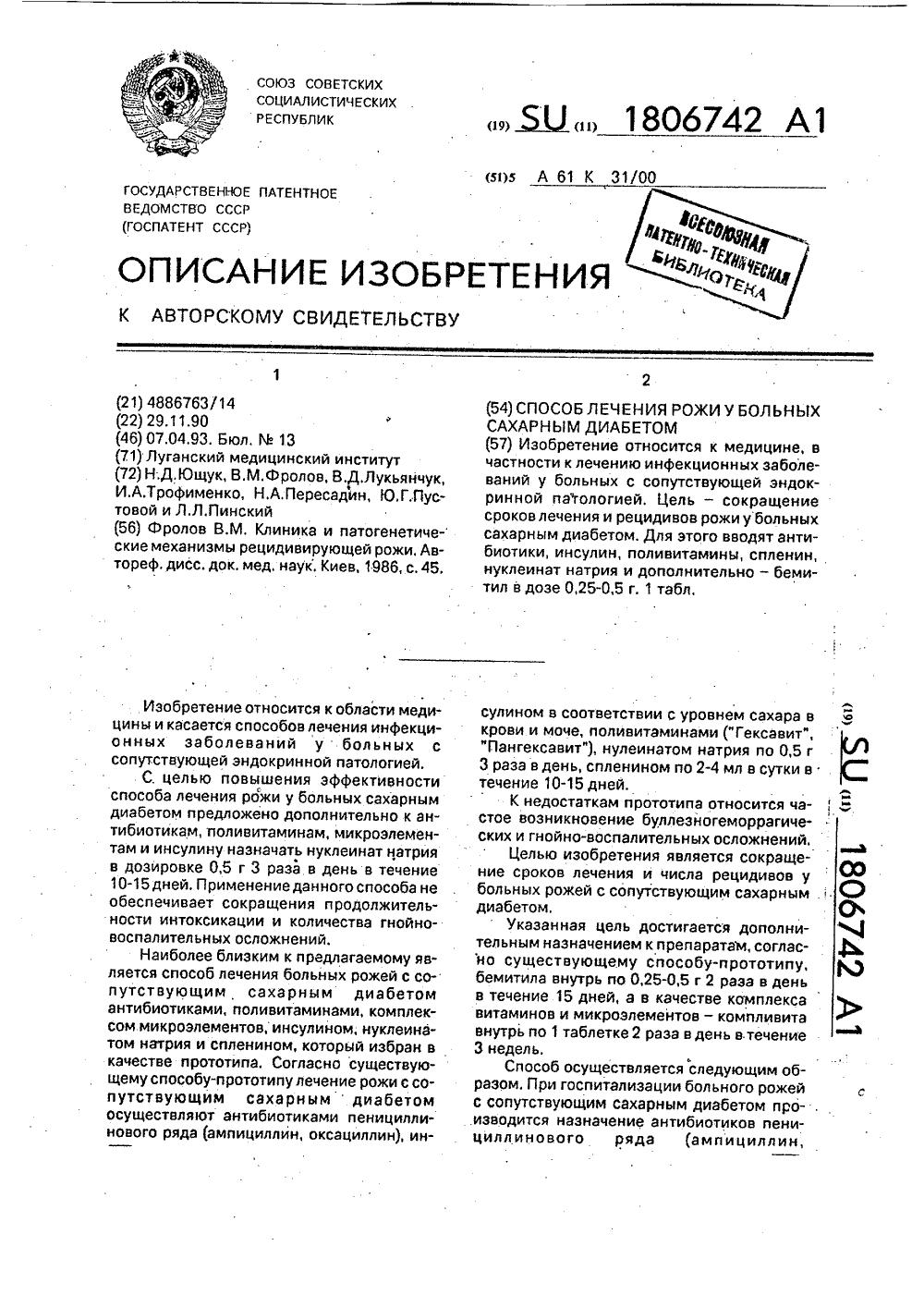 lechenie-diabeta-po-metodu-polyakovoy