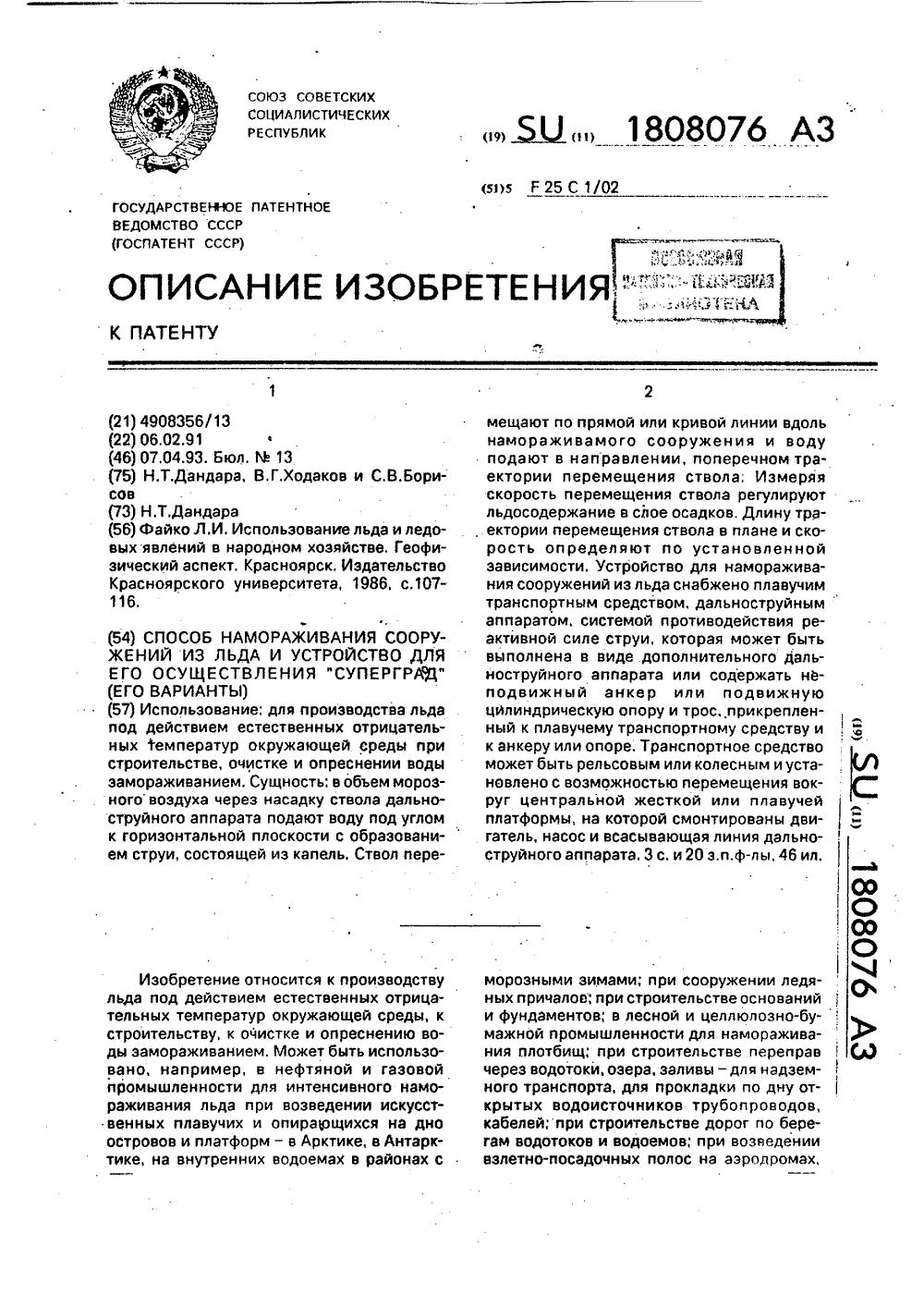 схема устройства льдогенераторов чешуйчатого
