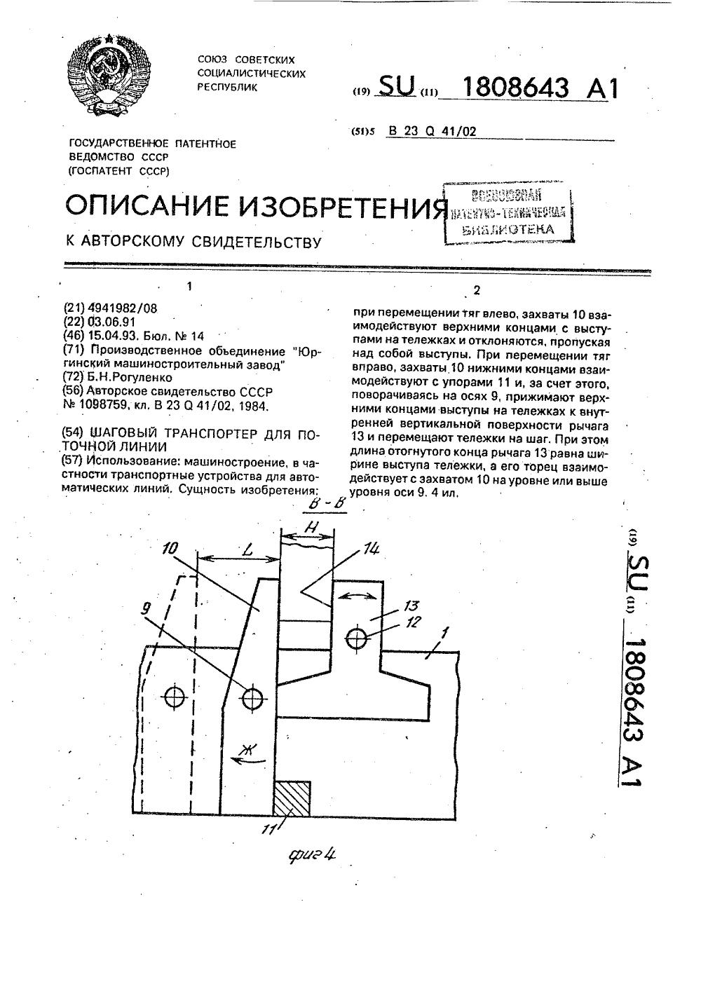 Транспортер поточной линии тамбовская обл элеватор