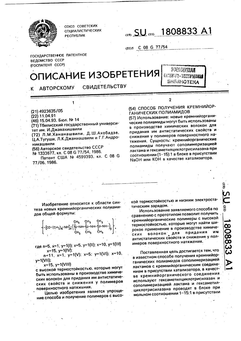 Мук 410367-96
