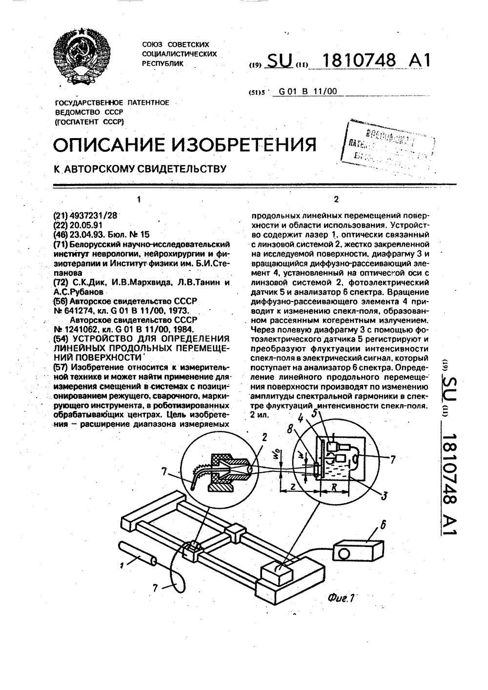 линейный дифференциальный трансформаторный датчик устройство