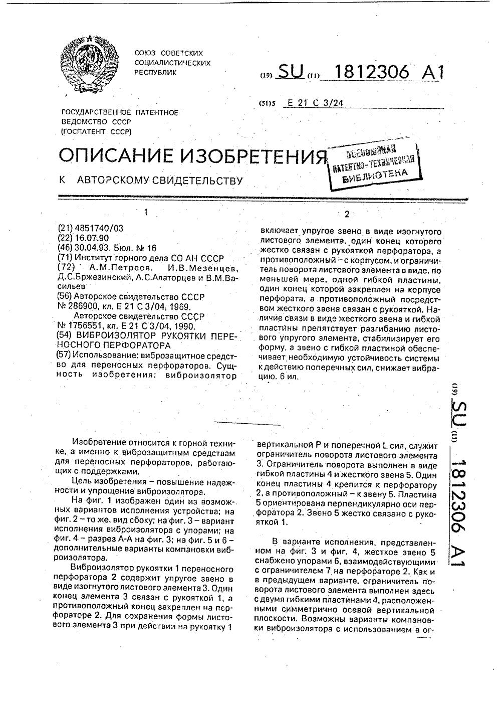 Краниокласт