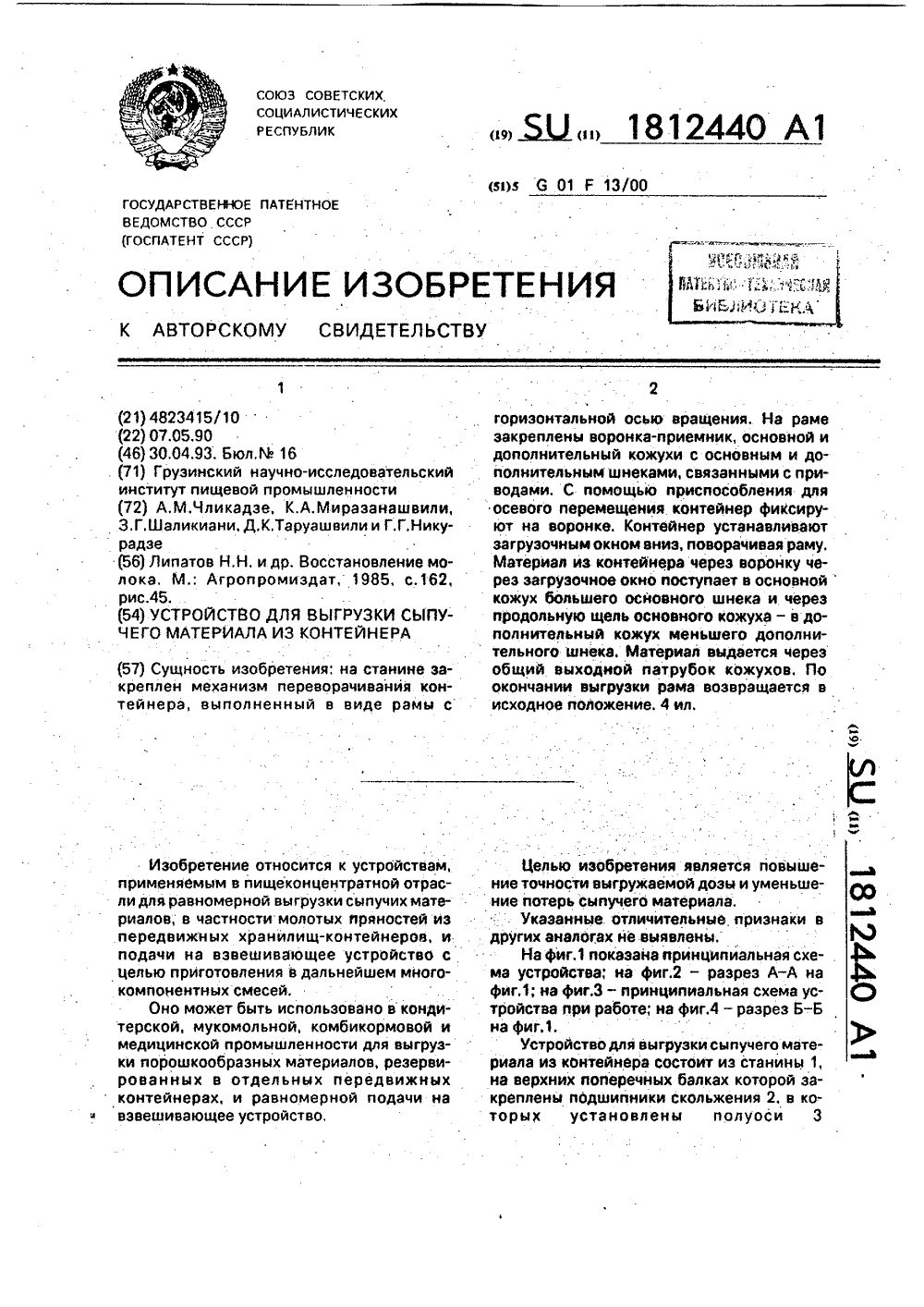 1,1-дихлор-2,2-бис(4-хлорфенил)этилен
