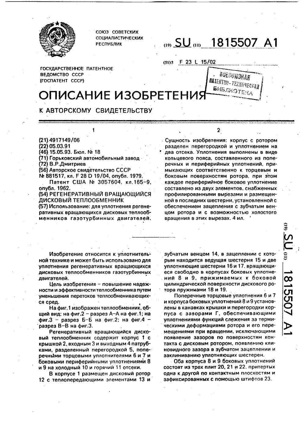 Уплотнения теплообменника КС 28 Москва Пластинчатый теплообменник Alfa Laval AQ2S-FG Улан-Удэ