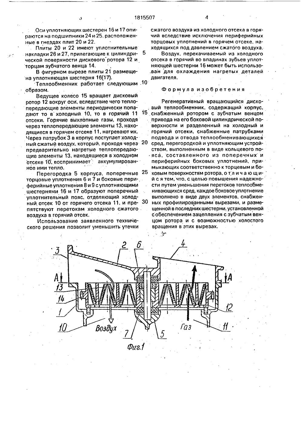Уплотнения теплообменника КС 30 Серов Кожухотрубный испаритель ONDA LSE 1011 Москва