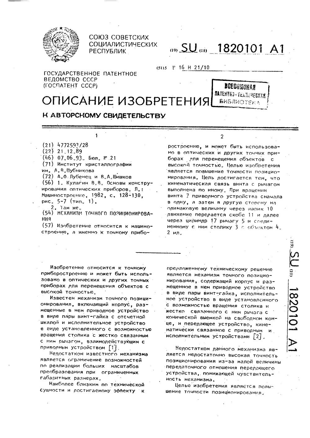 кинематическая схема угб 001