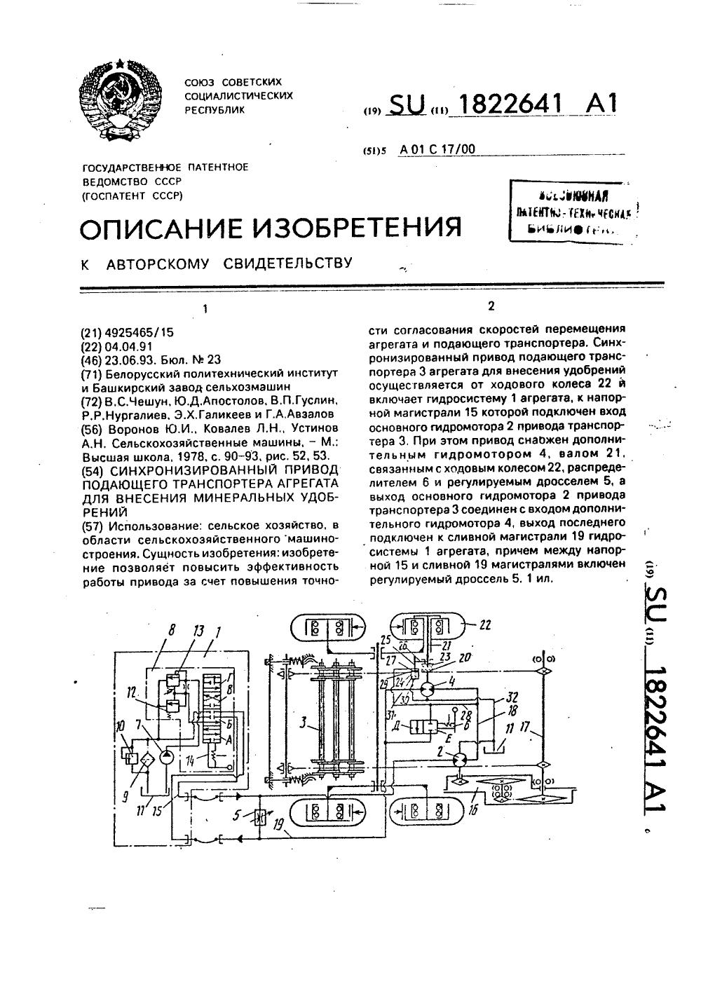 схема ременных приводов на полесье