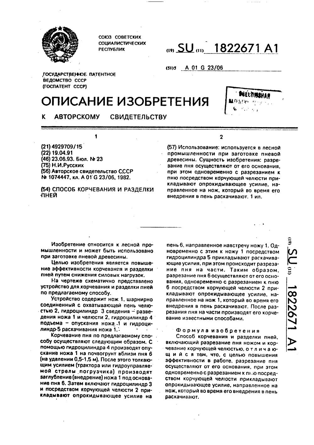 ПРОФЕССОР ШЕГЕЛЬМАН:СОВМЕЩЕНИЕ - Dizzaster