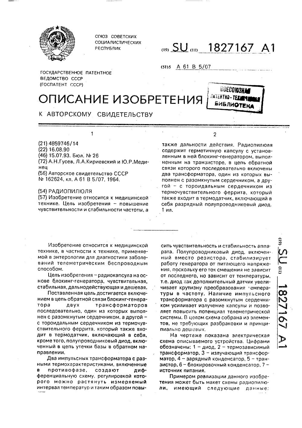 Радиопилюля