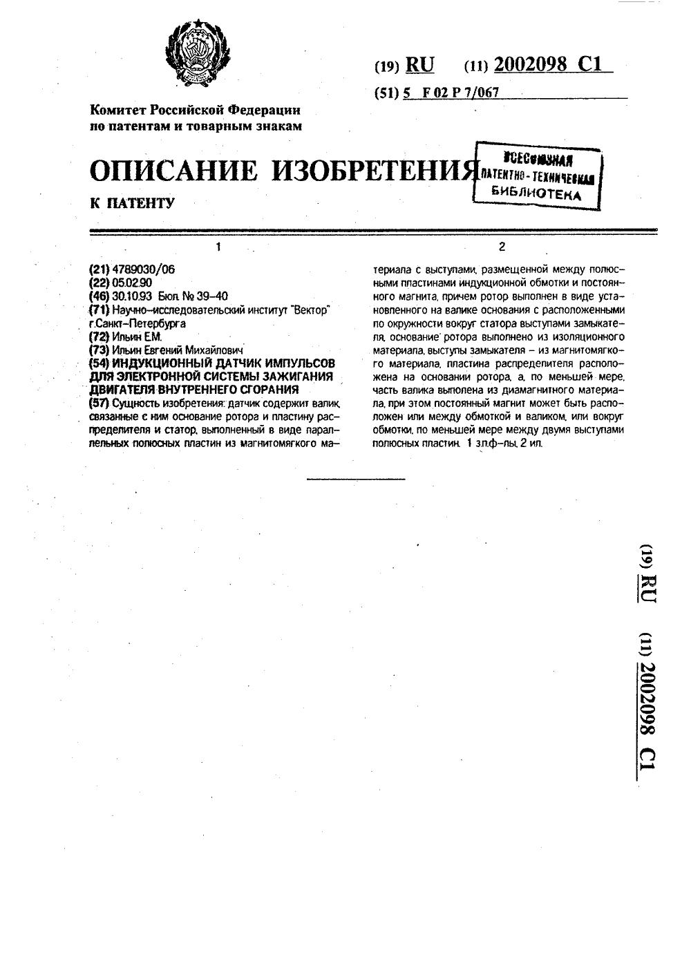 электронная схема импульсной системы зажигания