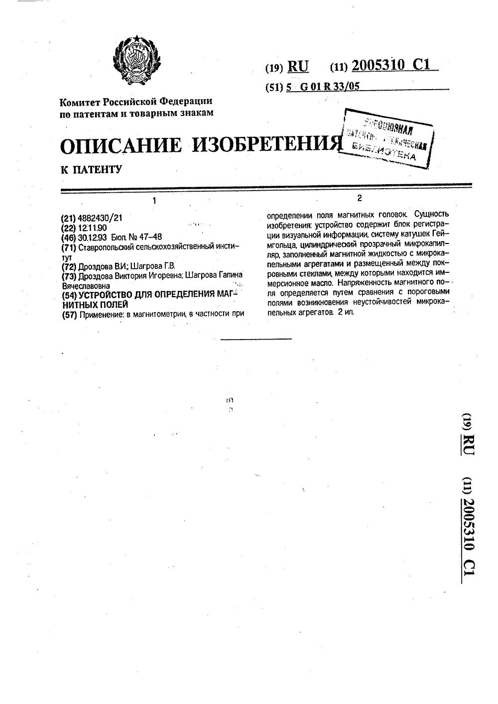 схема подключения лск 47